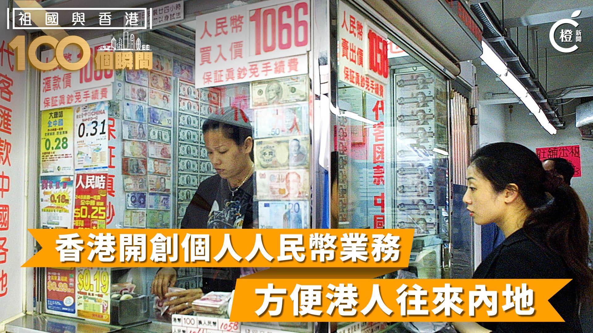 【祖國與香港100個瞬間】香港開設個人人民幣業務 方便港人往來內地
