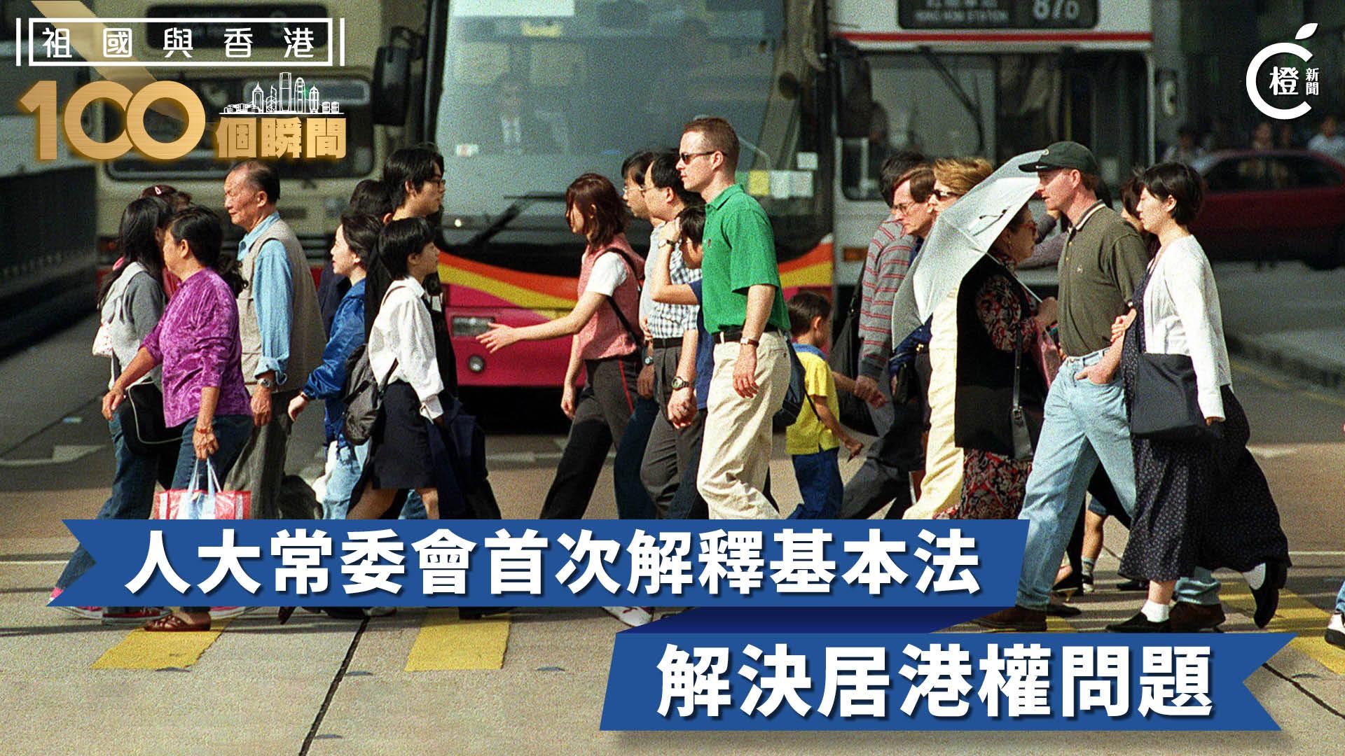 【祖國與香港100個瞬間】人大常委會首次解釋基本法 助港解決居留權問題