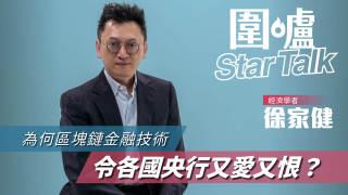 【圍爐Star Talk·徐家健】為何區塊鏈金融技術令各國央行又愛又恨?