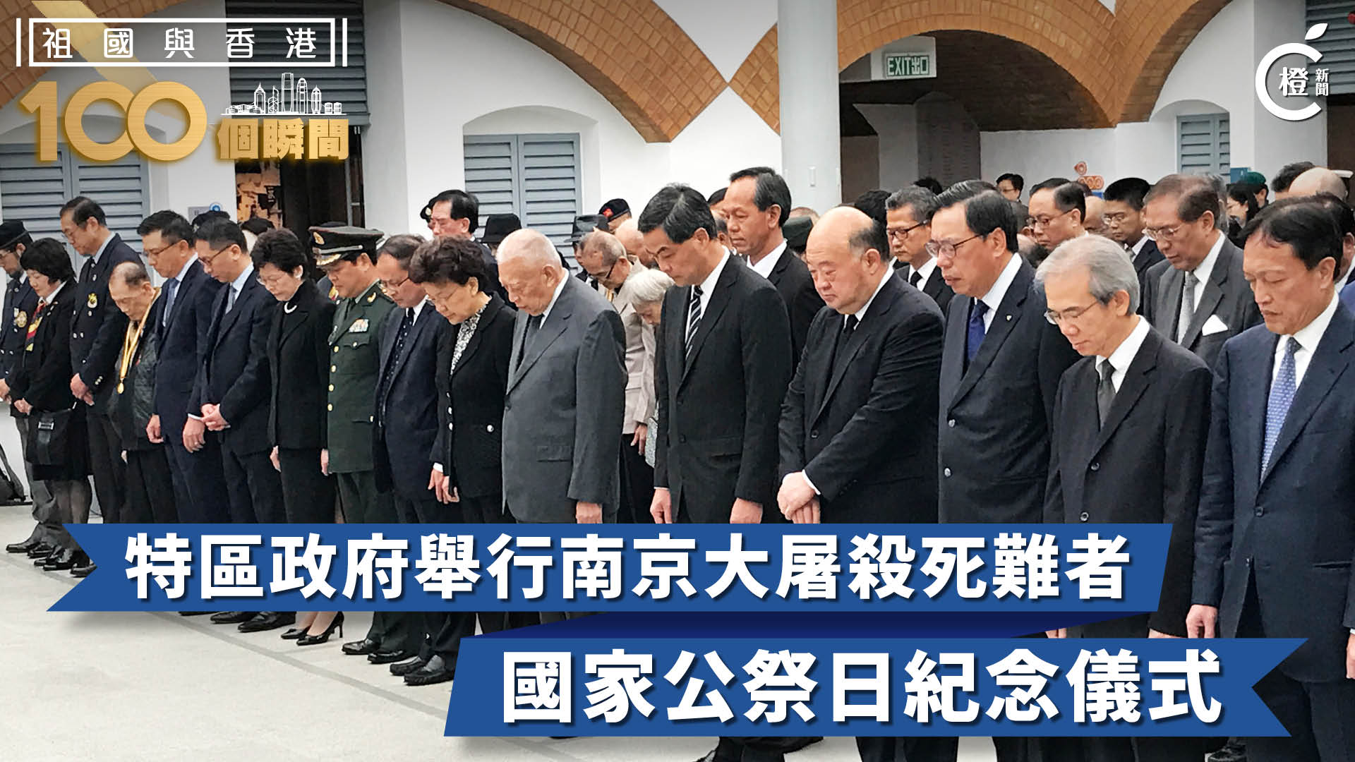 【祖國與香港100個瞬間】香港首次舉行南京大屠殺死難者國家公祭日紀念儀式