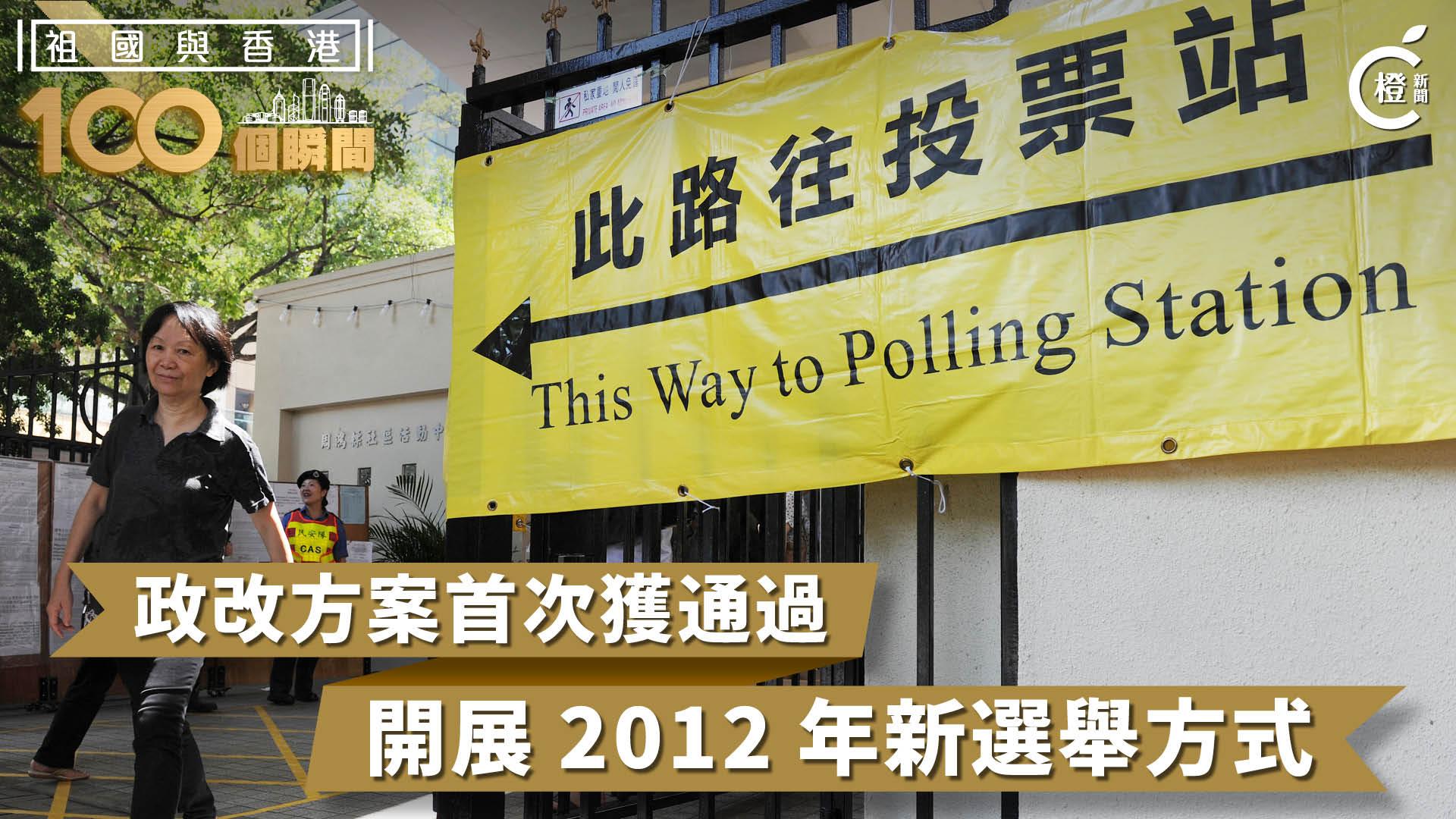 【祖國與香港100個瞬間】政改方案首次獲通過 民主發展邁出重要一步