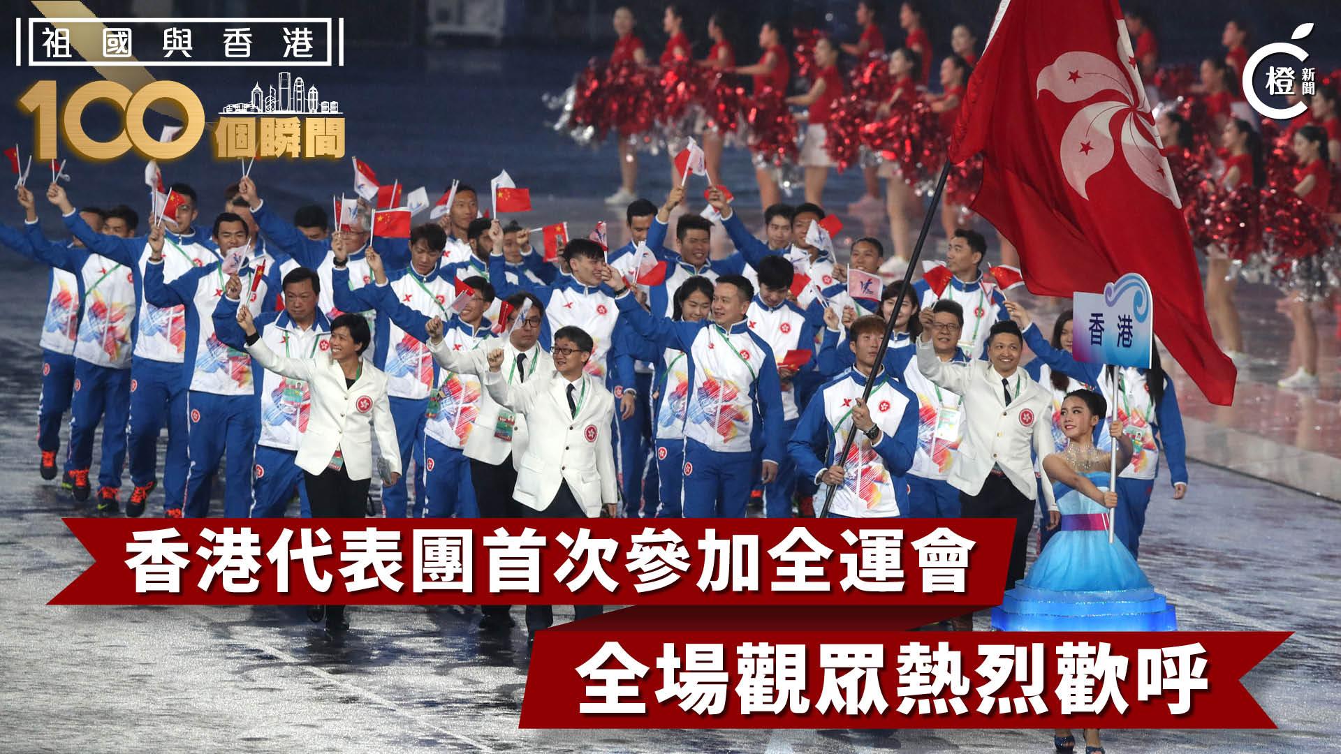 【祖國與香港100個瞬間】香港代表團首次參加全運會 入場獲全場觀眾熱烈歡呼