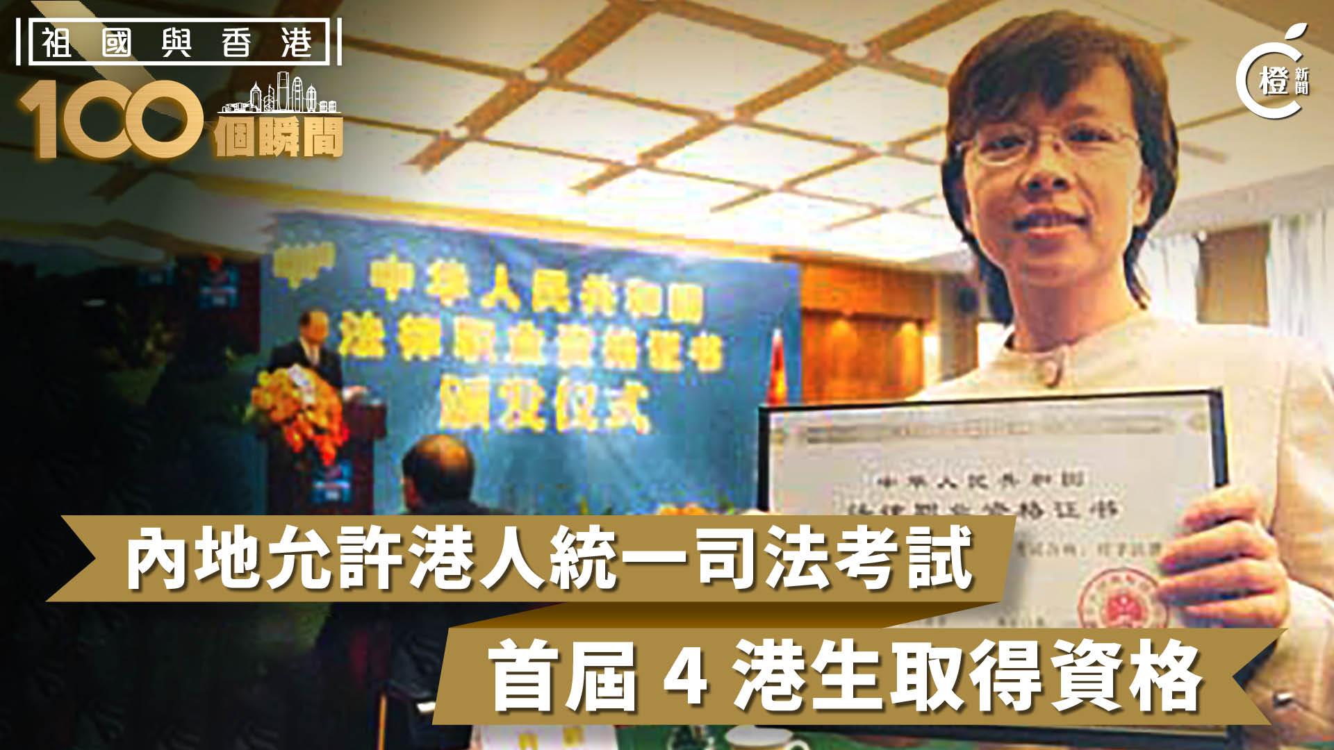 【祖國與香港100個瞬間】港人首次參加內地司法考試 4人取得法律職業資格