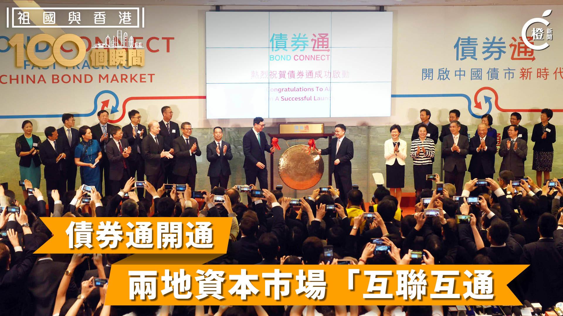 【祖國與香港100個瞬間】北向債券通開通 成兩地資本市場「互聯互通」里程碑