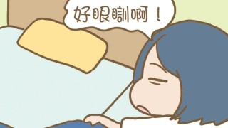 《小豆丁漫畫》:睡覺