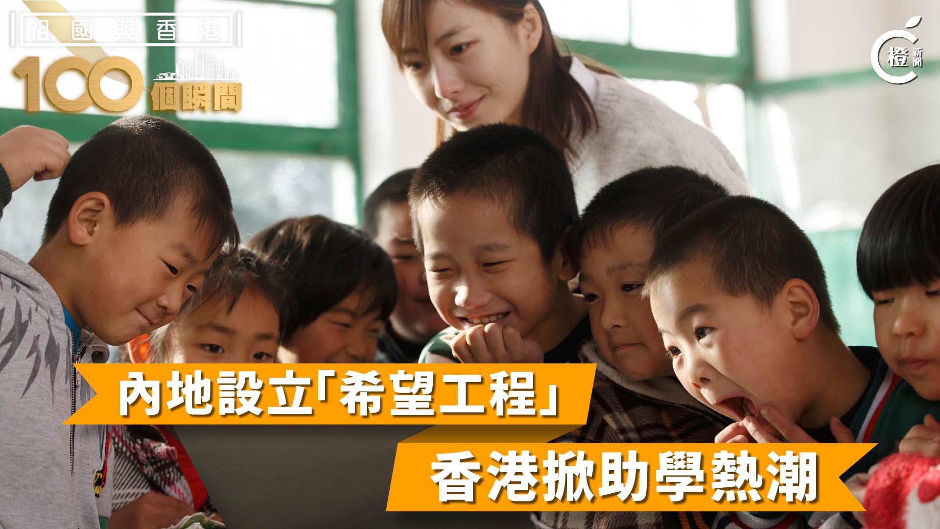 【祖國與香港100個瞬間】內地設立「希望工程」 香港掀助學熱潮