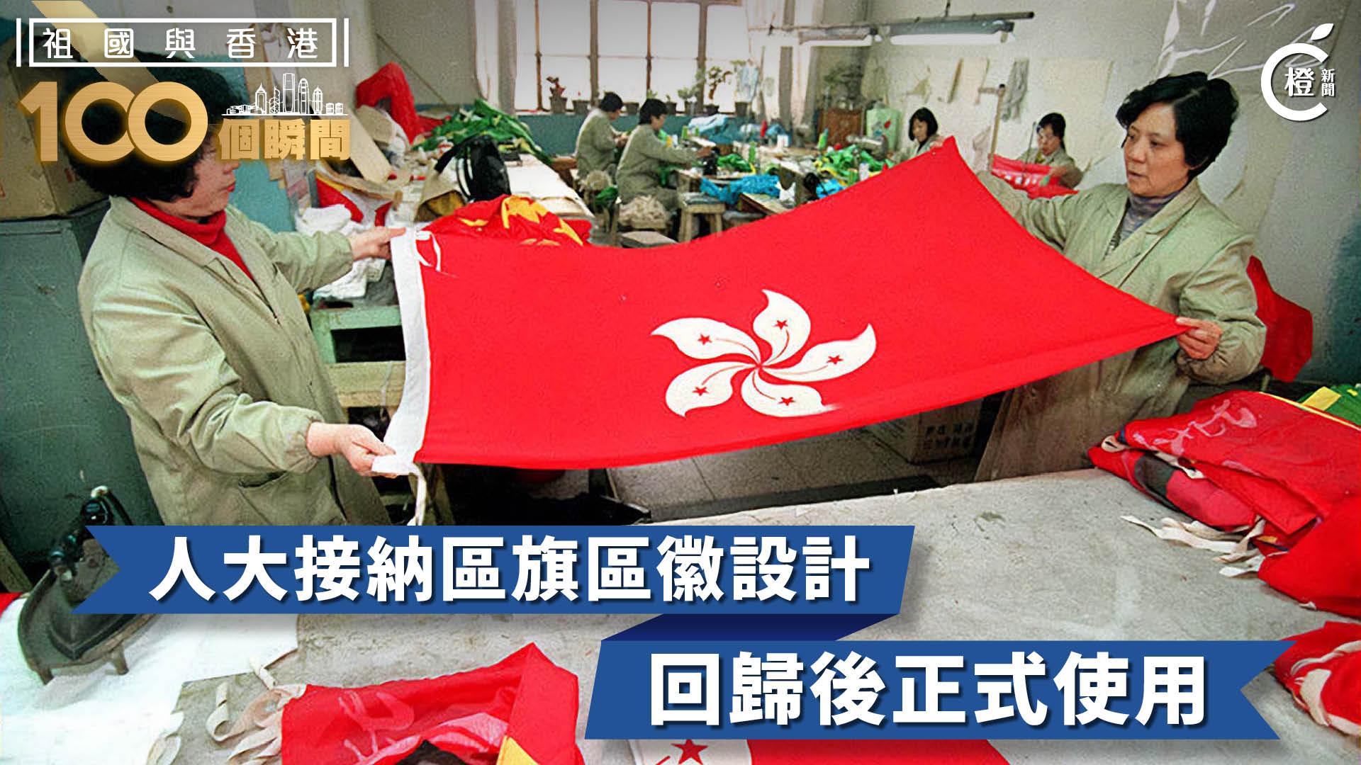 【祖國與香港100個瞬間】區旗區徽設計獲全國人大接納 回歸後正式使用