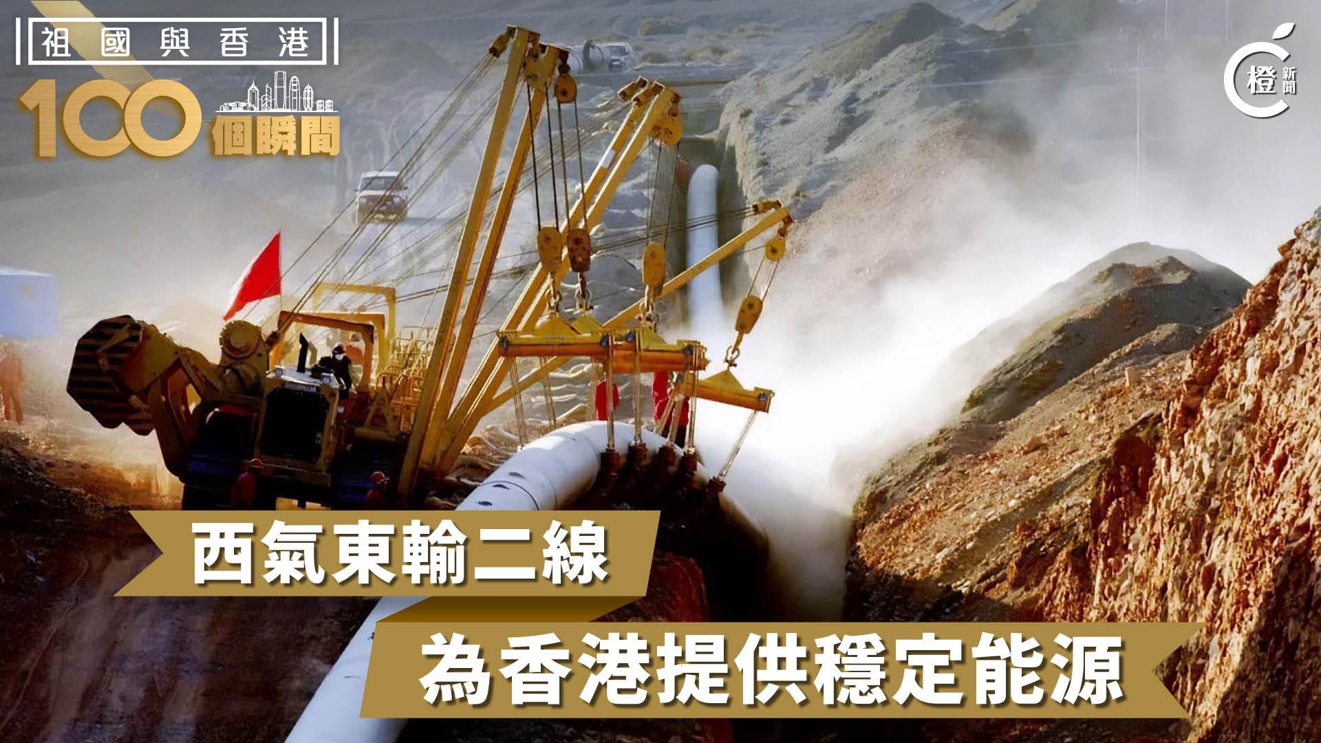 【祖國與香港100個瞬間】西氣東輸二線連接香港 長期提供穩定能源