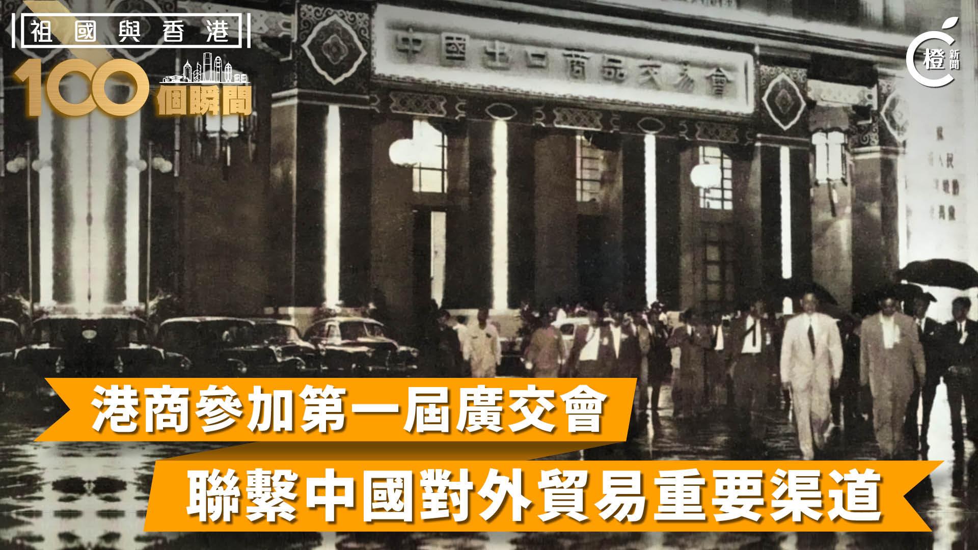 【祖國與香港100個瞬間】港商踴躍參加首屆廣交會 為國貨打開銷路