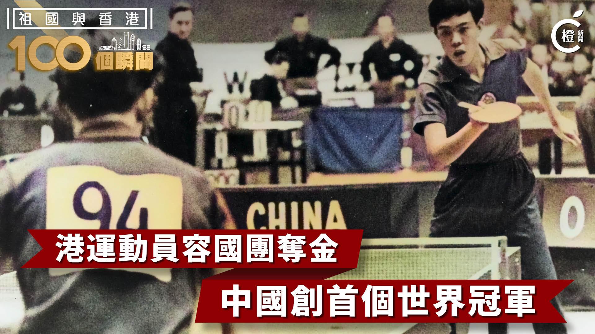 【祖國與香港100個瞬間】生於香港為國爭光 容國團成中國首個世界冠軍