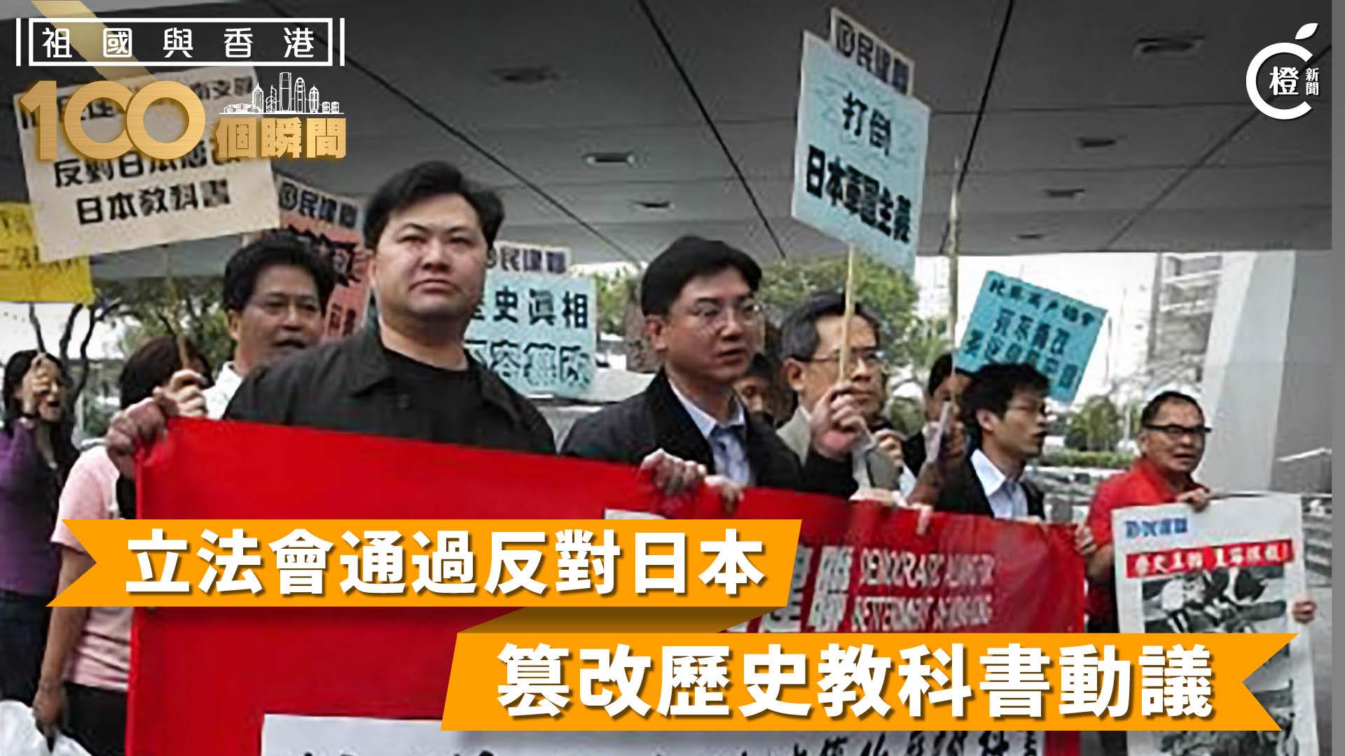 【祖國與香港100個瞬間】立法會一致通過決議 強烈譴責日本篡改歷史教科書
