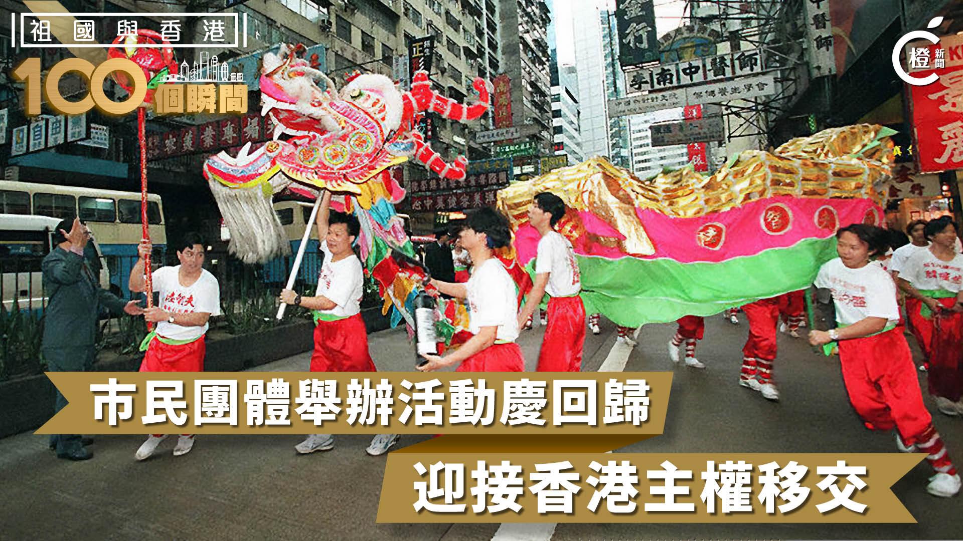 【祖國與香港100個瞬間】市民團體辦活動提前慶祝 接力跑上北京迎接回歸一刻