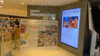 【看展覽】香港・設計廊舉辦「LOVE HONG KONG」展覽 展現疫情下香港隱世建築之美