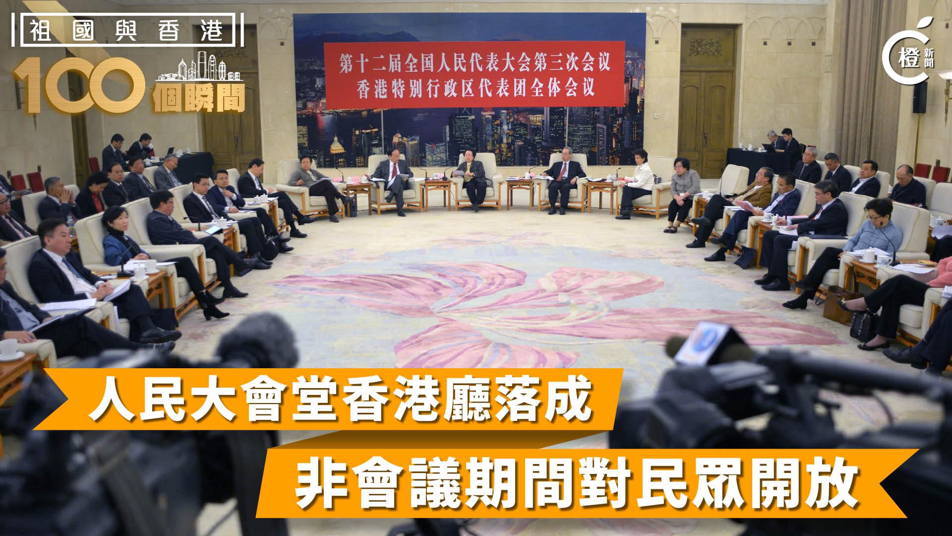 【祖國與香港100個瞬間】人民大會堂香港廳竣工 以地區名命面積最大廳室
