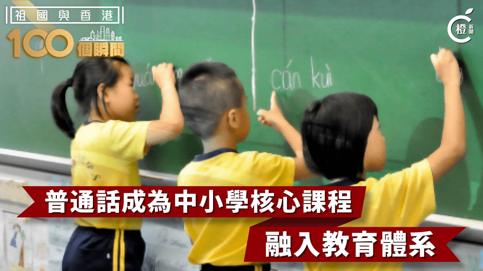 【祖國與香港100個瞬間】普通話成為香港中小學核心課程 融入教育體系