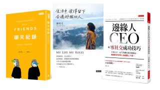 【小編薦書】學會溝通,從閱讀這三本書開始