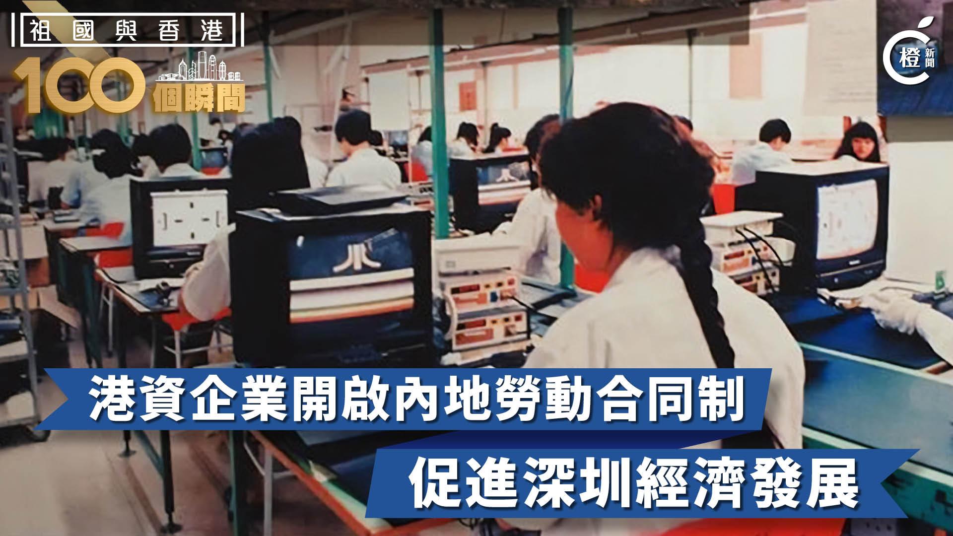 【祖國與香港100個瞬間】港資企業開啟內地勞工合同制 促進深圳經濟發展