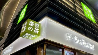 【茶飲第一股】奈雪的茶傳超購430倍 凍資2200億