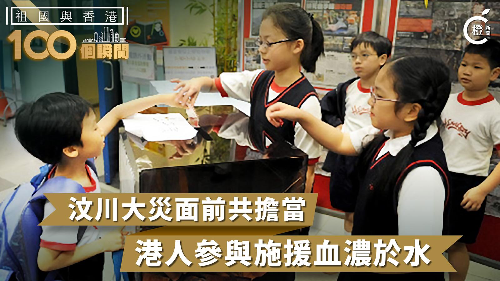 【祖國與香港100個瞬間】汶川大災面前共擔當 港人參與賑災血濃於水