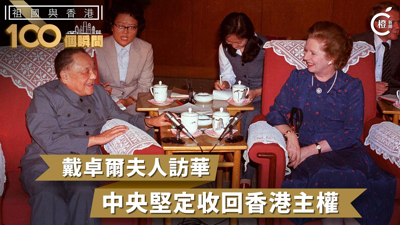 【祖國與香港100個瞬間】戴卓爾夫人訪華 中央宣布堅定恢復香港主權