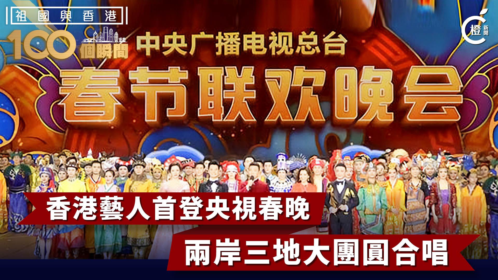 【祖國與香港100個瞬間】香港藝人首登央視春晚 年三十晚大團圓合唱