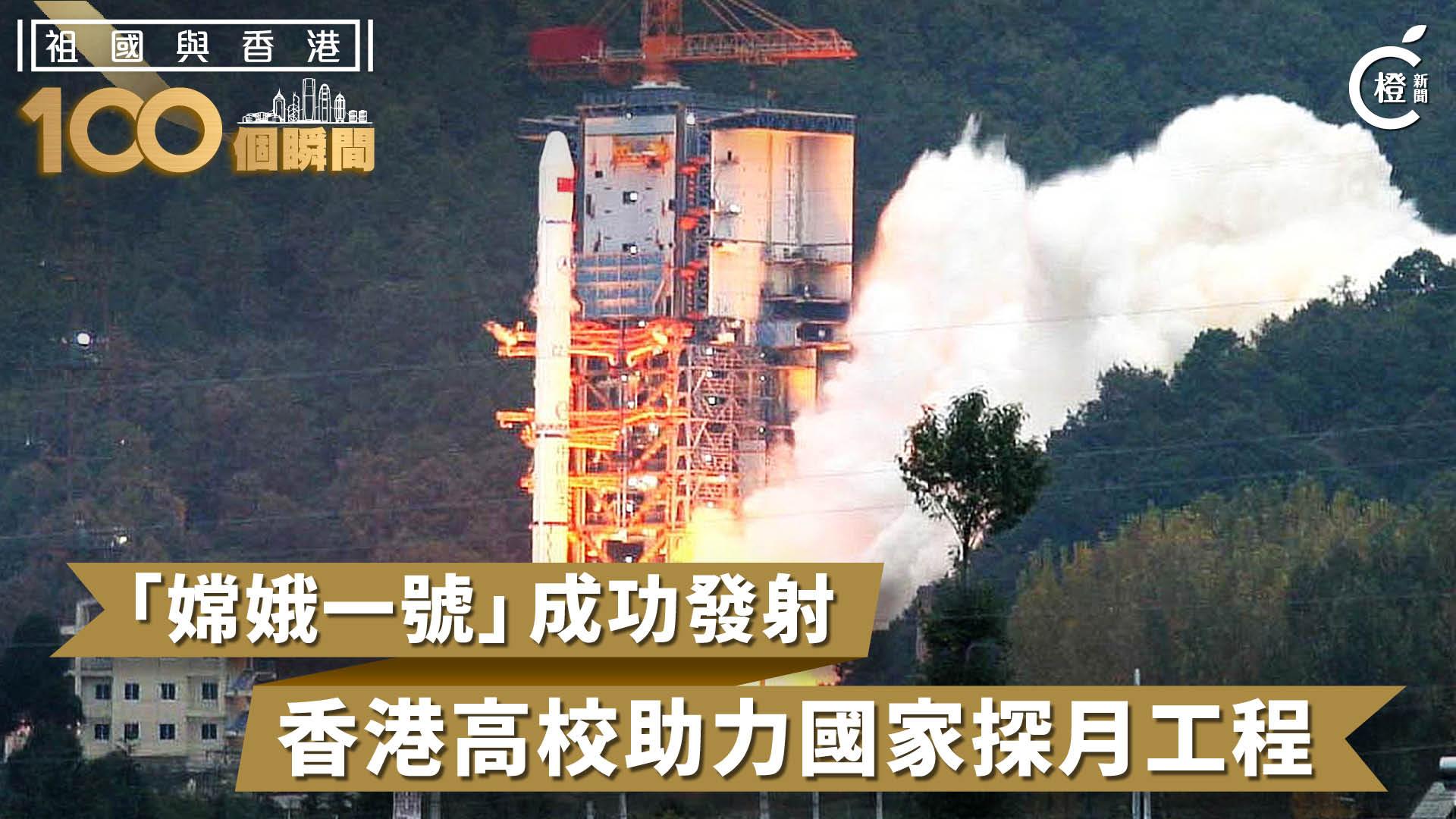 【祖國與香港100個瞬間】「嫦娥一號」成功發射 香港高校助力國家探月工程