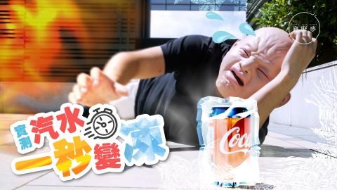 【發緊夢實驗室】天時暑熱-豪博士一秒汽水急凍法