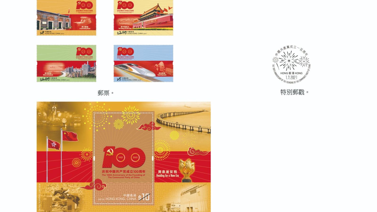 中國共產黨成立一百周年紀念郵品七月一日38間集郵局發售