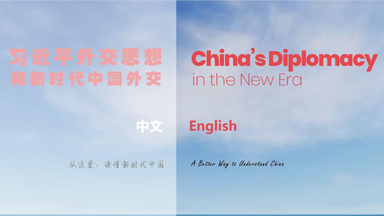中宣部外交部共同指導 「習近平外交思想和新時代中國外交」專題網站上線