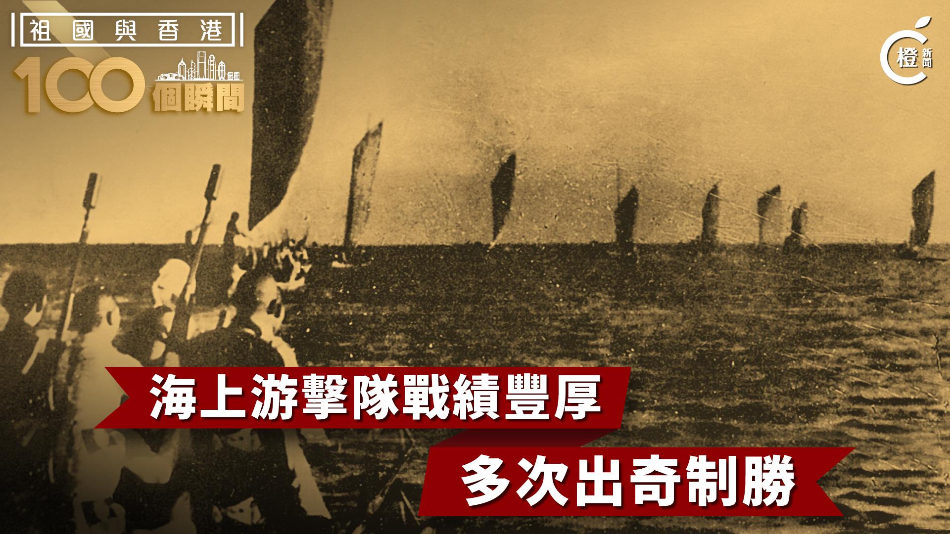 【祖國與香港100個瞬間】海上游擊戰戰績豐富 多次出奇制勝