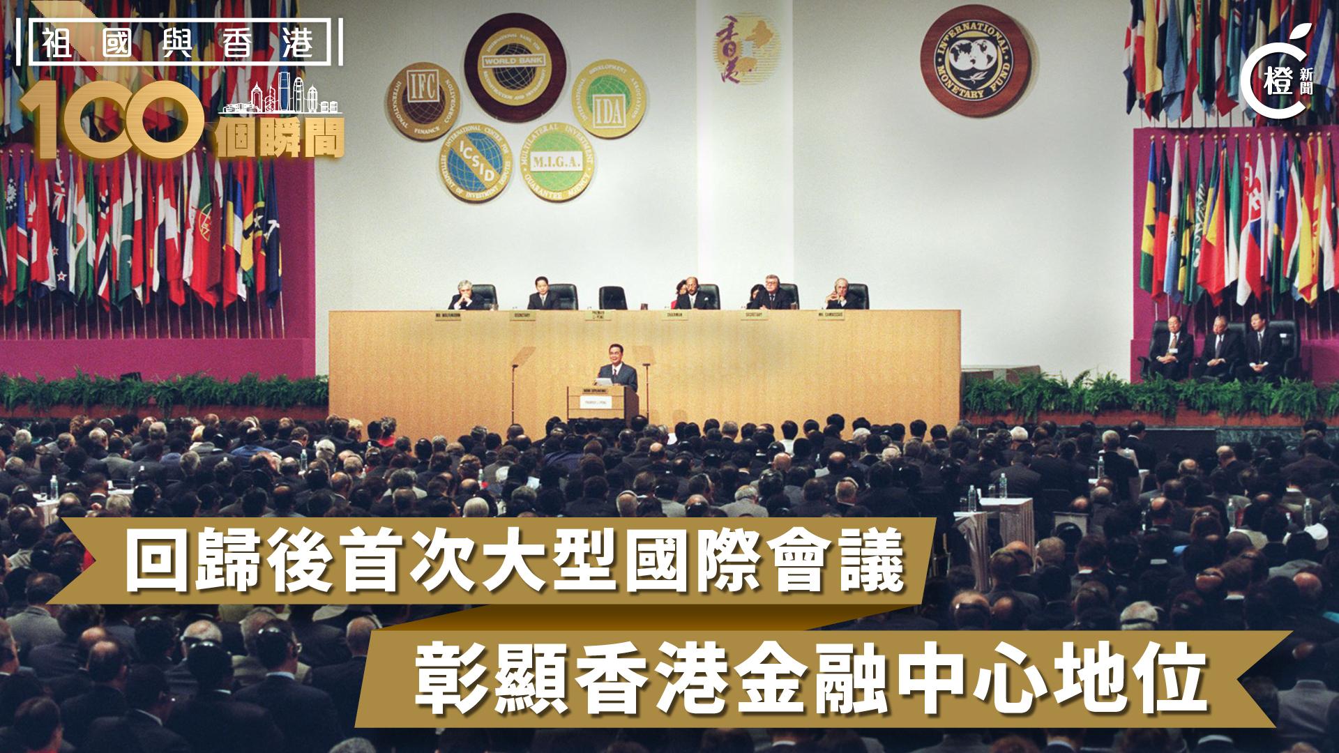 【祖國與香港100個瞬間】回歸後首次大型國際會議 彰顯香港國際金融中心地位