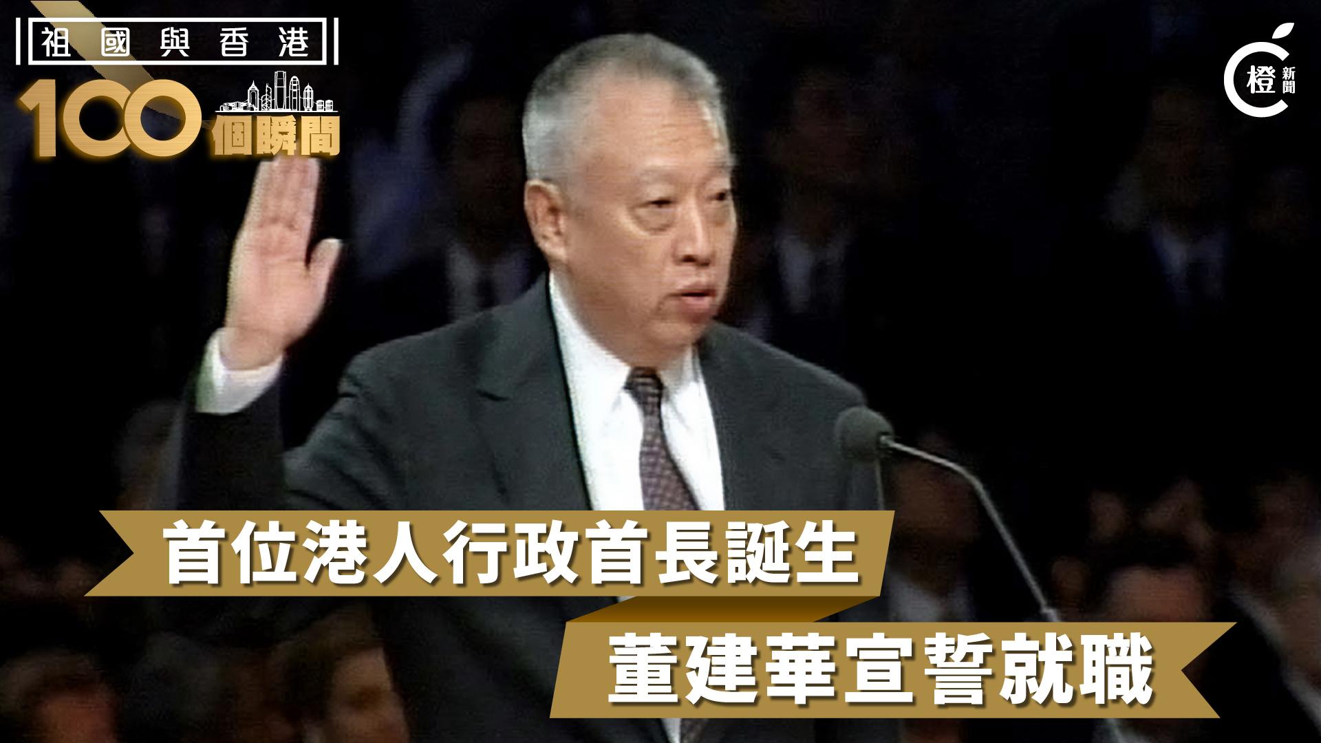 【祖國與香港100個瞬間】首位港人任行政長官 董建華宣誓就職