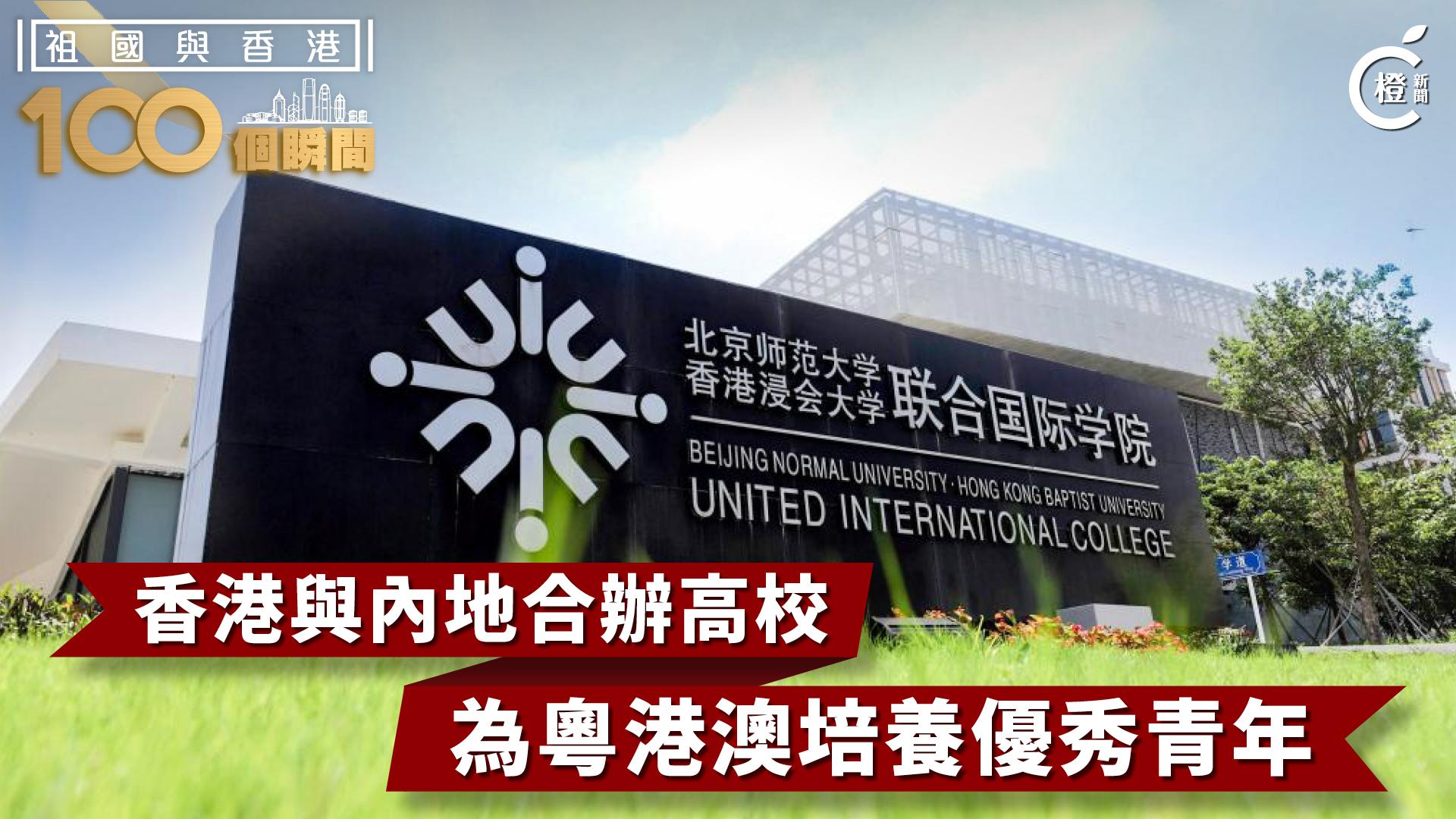 【祖國與香港100個瞬間】香港與內地合辦高校 為粵港澳培養青年人才