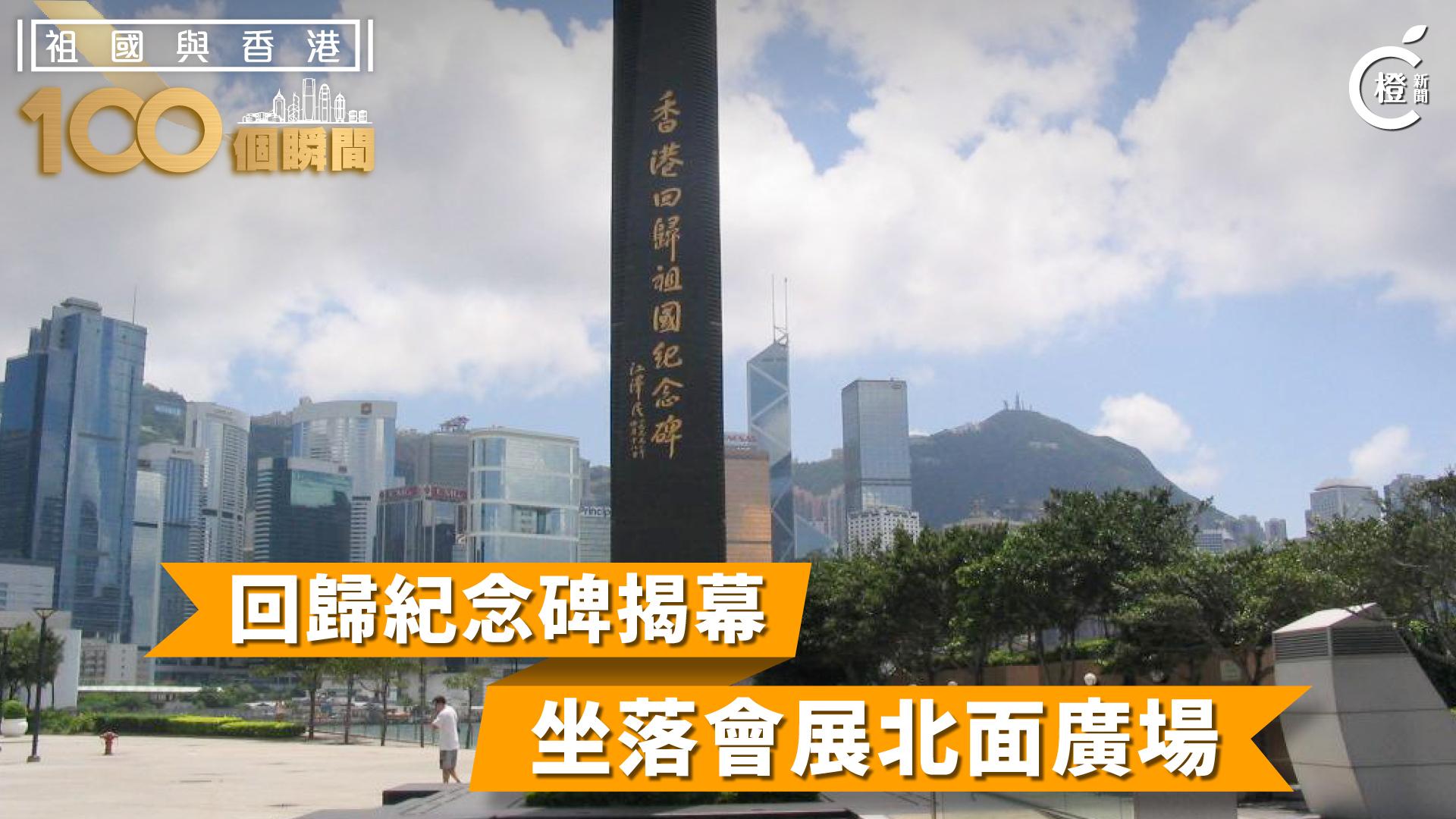 【祖國與香港100個瞬間】回歸紀念碑建成 與金紫荊像相互輝映