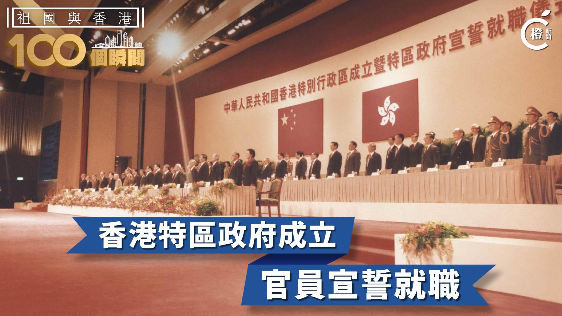 【祖國與香港100個瞬間】香港特區政府成立 官員宣誓就職