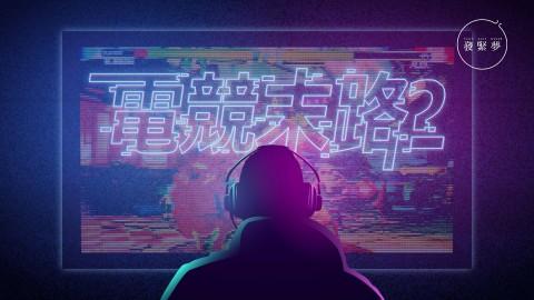 【夢專題】香港搞電競九死一生?過來人:做電競選手或會被吃掉整個青春
