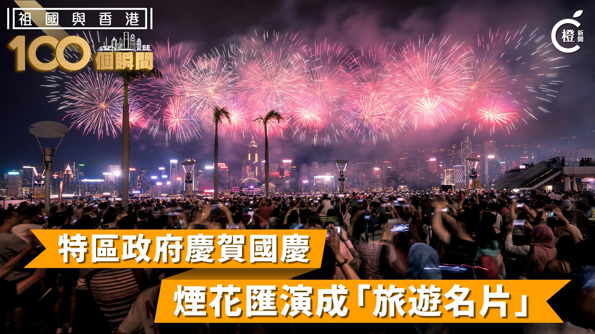 【祖國與香港100個瞬間】特區政府賀國慶 煙花匯演成「旅遊名片」