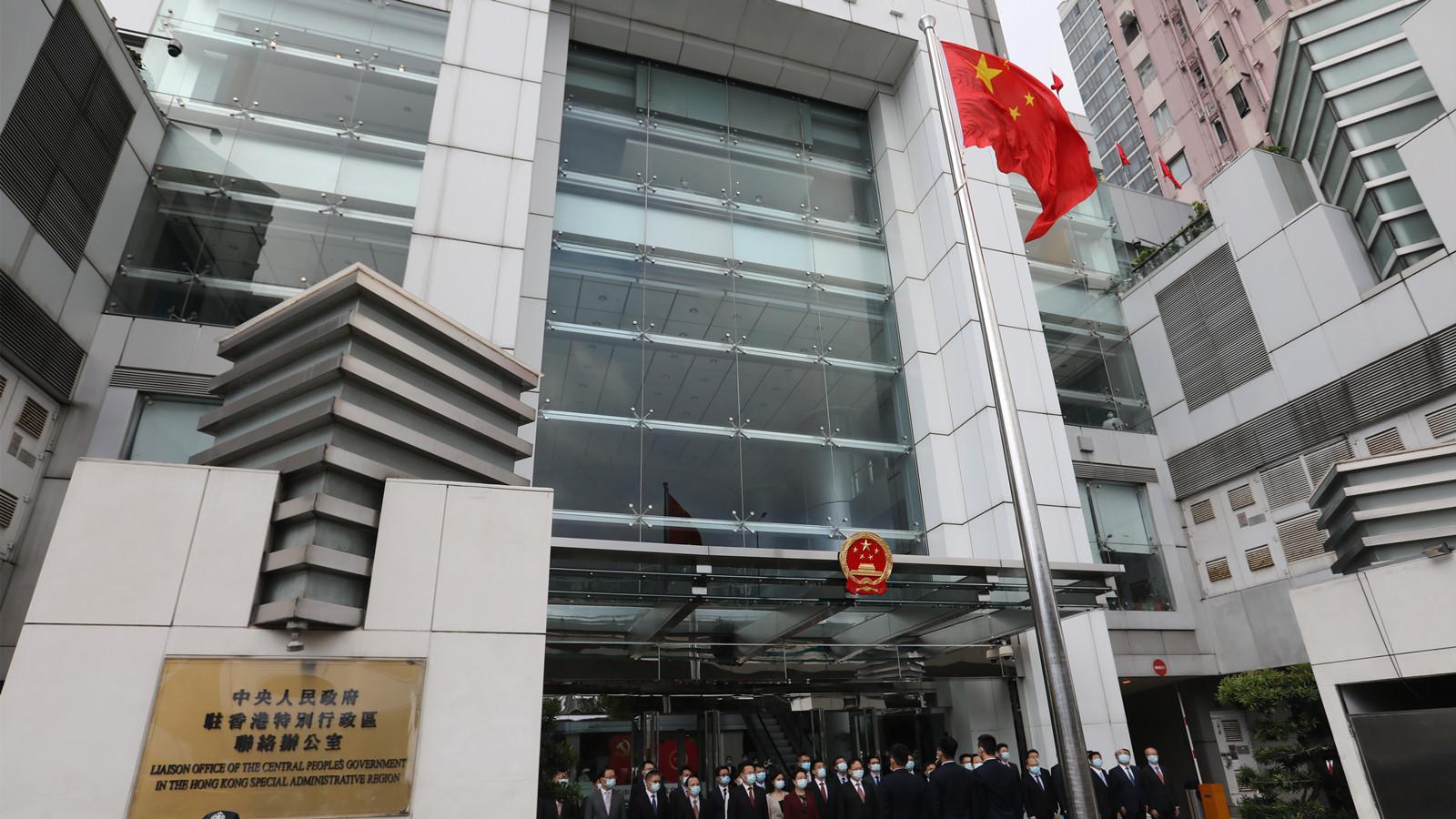 【有片】中聯辦今早舉行升旗禮 慶祝香港回歸24周年