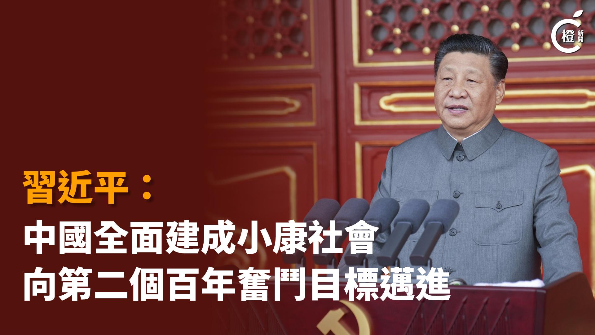 【一圖睇晒】習近平:中國全面建成小康社會 向第二個百年奮鬥目標邁進
