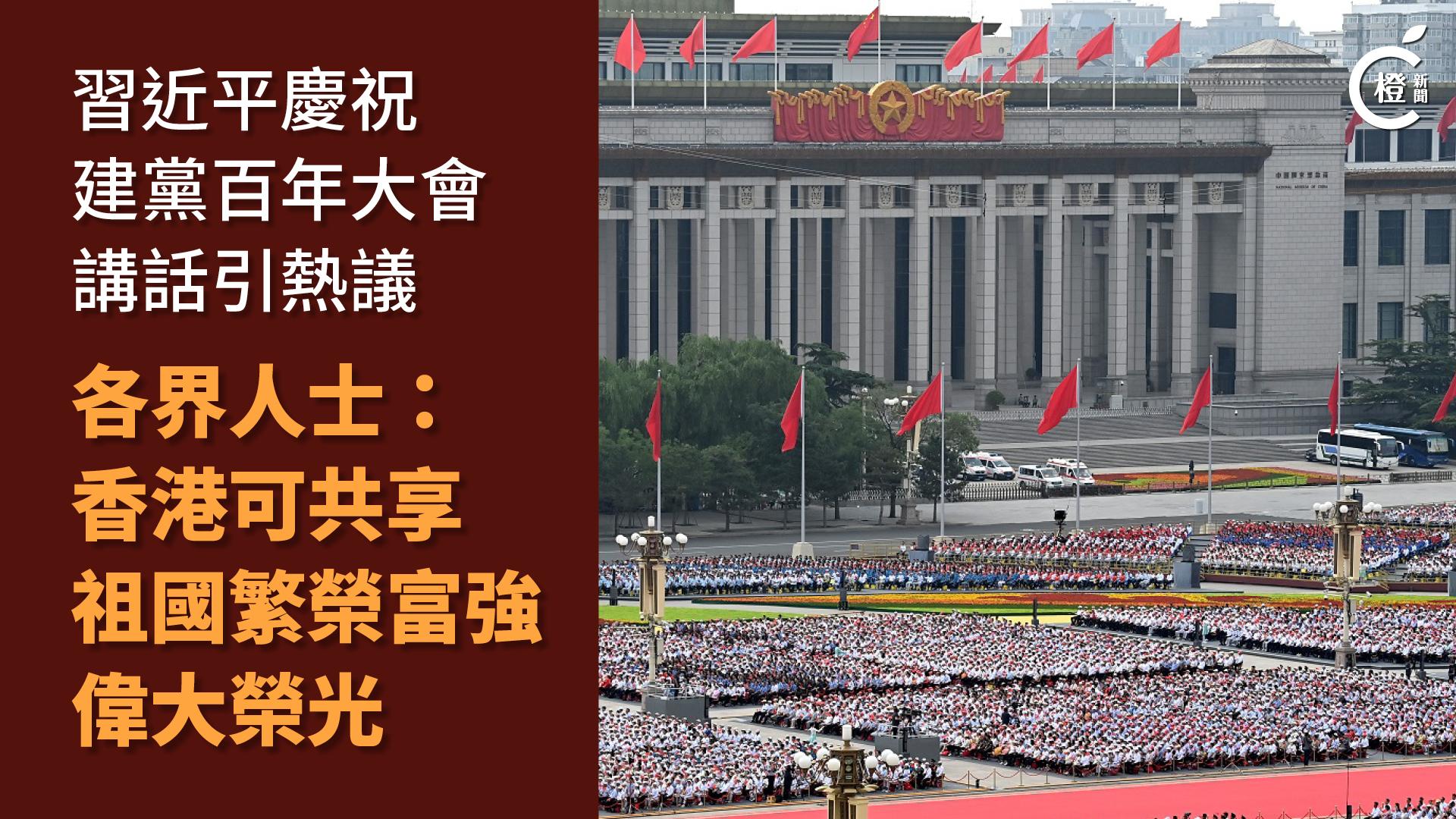 【一圖睇晒】習近平慶祝建黨百周年大會講話引熱議 各界人士:香港可共享祖國繁榮富強偉大榮光