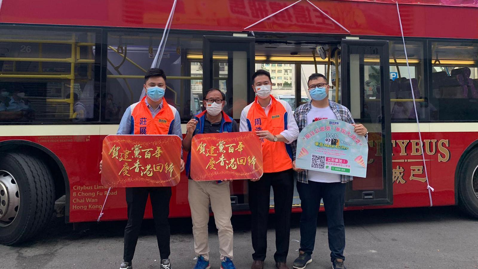 民建聯舉辦全港花車巡遊 賀建黨百年慶香港回歸」