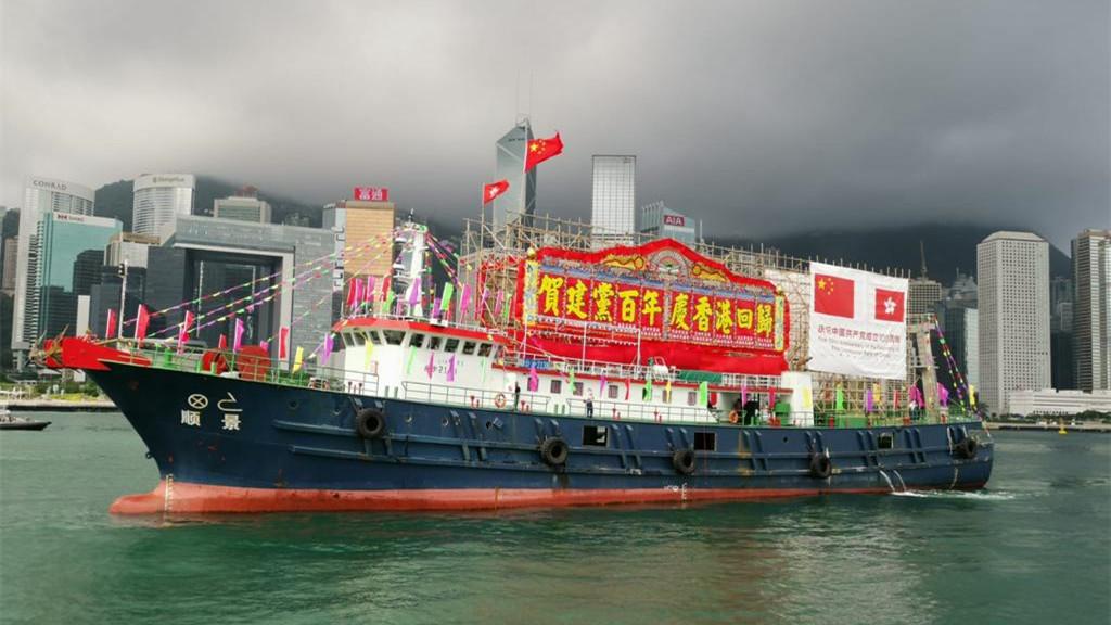 【有片】逾百艘漁船維港巡遊 賀建黨百周年慶香港回歸