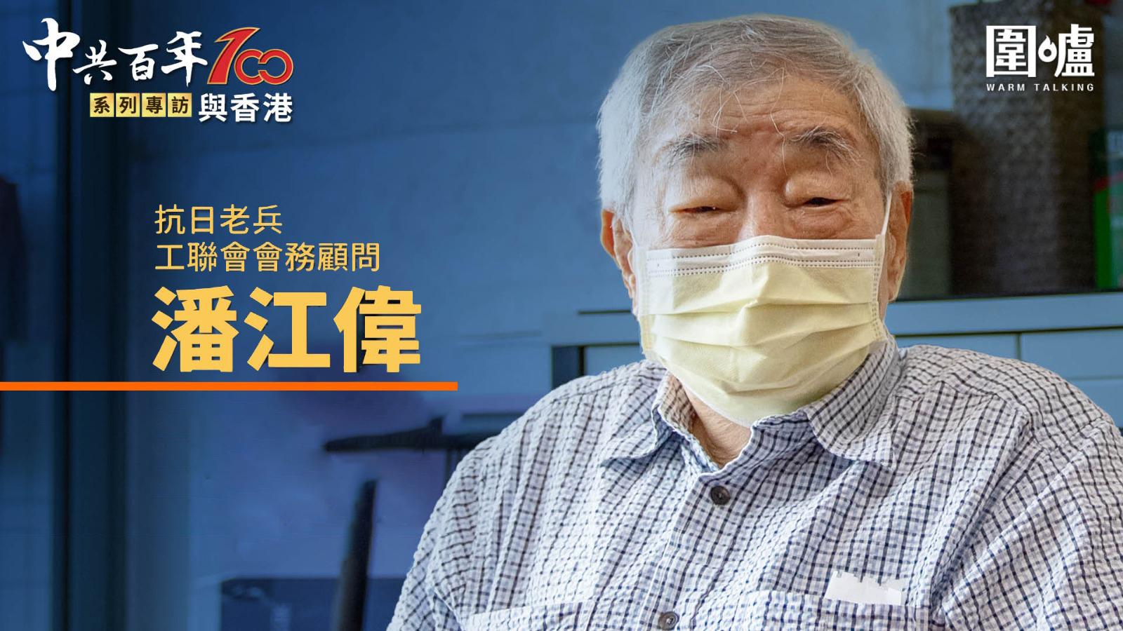 【專訪】潘江偉:抗日作戰場面歷歷在目 身為中國人有責任保護國家
