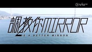 【方以文|睇好電視】《調教你MIRROR》致鏡粉的一封萬言書