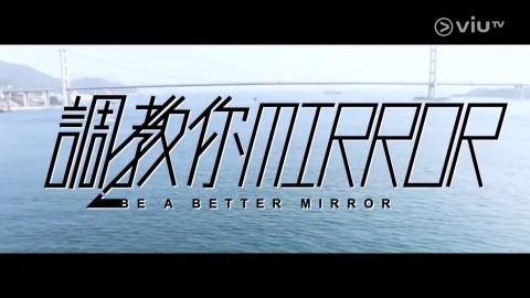 【方以文 睇好電視】《調教你MIRROR》致鏡粉的一封萬言書
