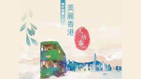 【資助你拍攝】《美麗香港-人・情・事》短片資助計劃進行中--入圍可獲業界指導