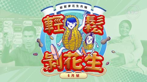 【夢生活】全球「炒車」之十胞胎疑雲!-C朗練成新絕招?