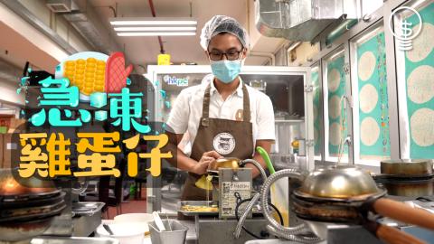 【搵錢呢啲嘢】80後工程師首創急凍雞蛋仔-改變食法衝出香港
