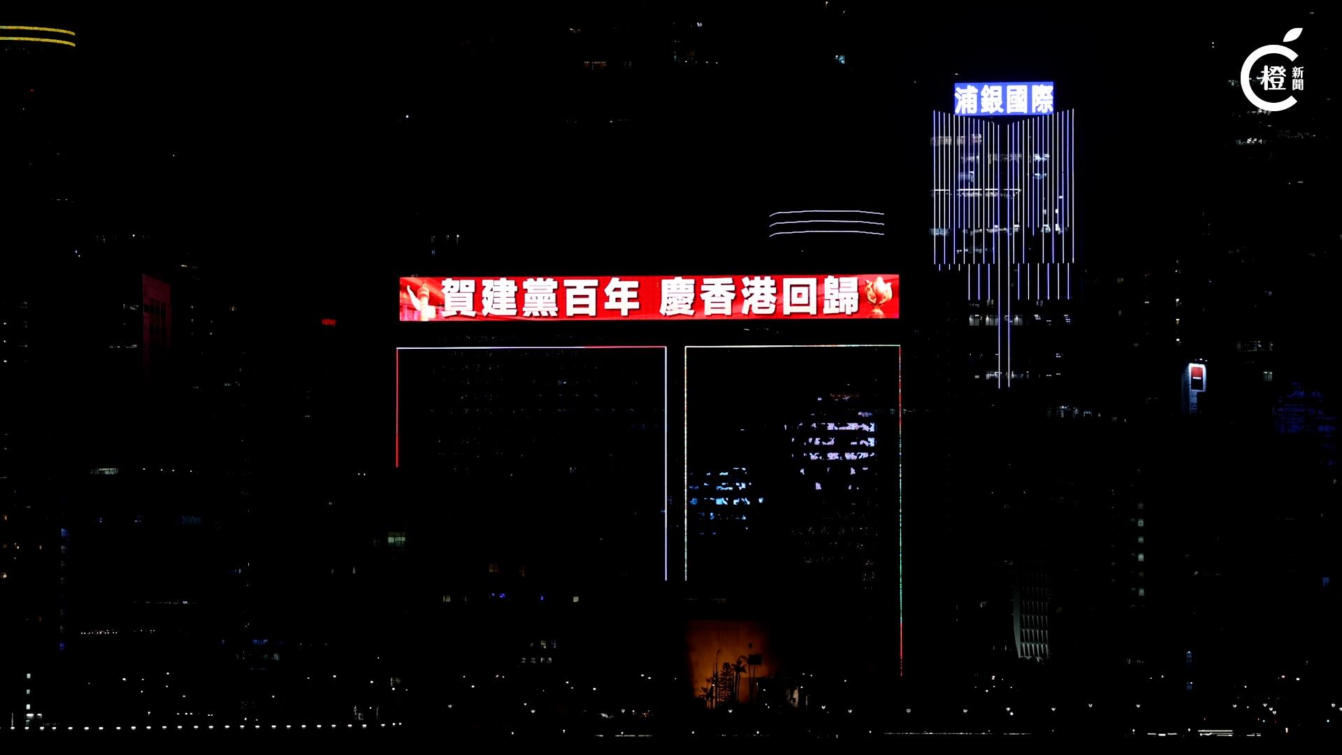 【有片】大廈LED展示標語賀建黨百年慶香港回歸 點亮維港兩岸