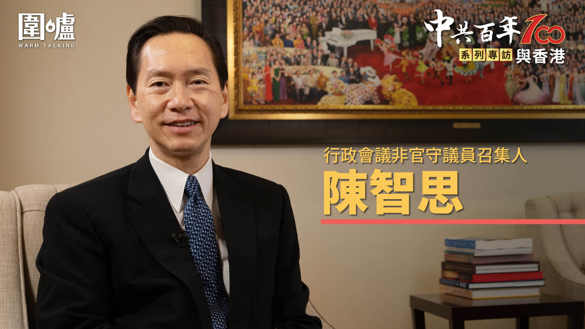 【專訪】陳智思:國家改革開放經濟實力飆升 香港應珍惜機遇融入國家發展大局